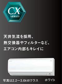 CXシリーズ