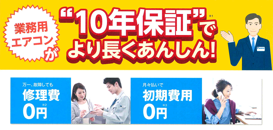 業務用エアコン10年保証
