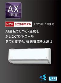 AXシリーズ