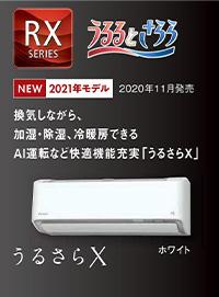 RXシリーズ