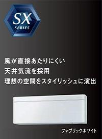 SXシリーズ